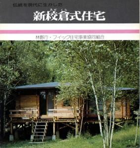 1972-shinazekura