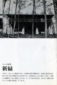 1972-shinryoku