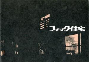 1973-fic01