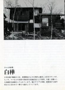 1973-shirakaba01