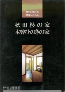 1982-akitasugi01