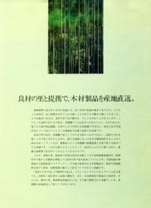 1982-santyoku01