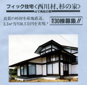 1983-nishikawasugi01