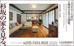 杉坂の家を見る。
